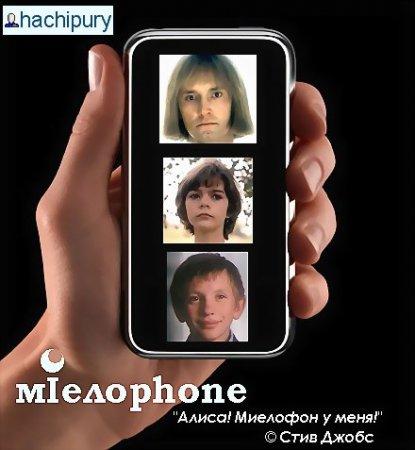 Миелофон