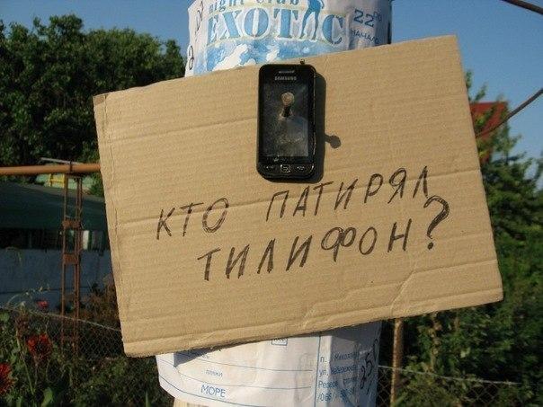 Кто патирял тилифон?